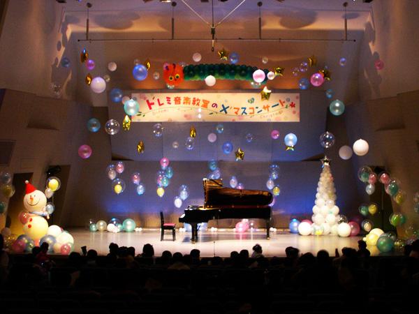 ドレミクリスマスコンサート 2005