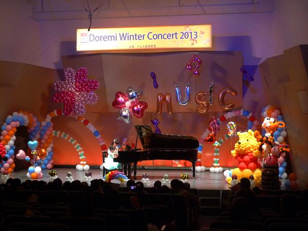 ドレミコンサート 2013